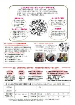 2016講演会チラシ裏.jpg